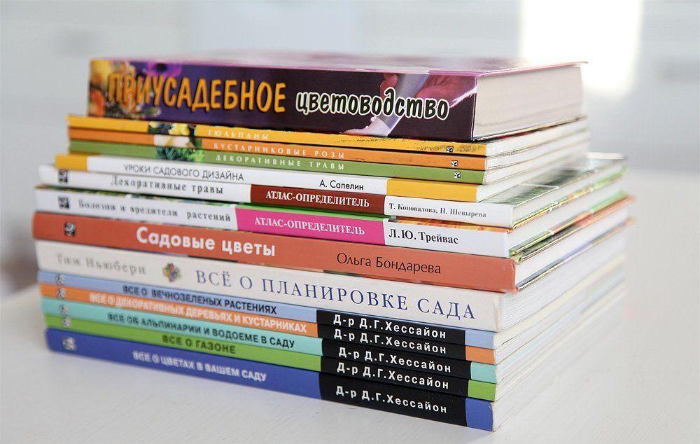 Книга по ландшафтному дизайну