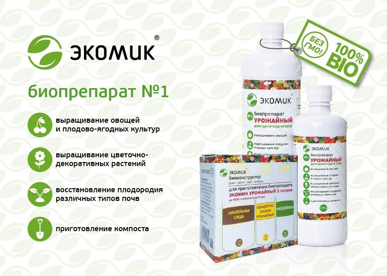 биопрепарат Экомик урожайный