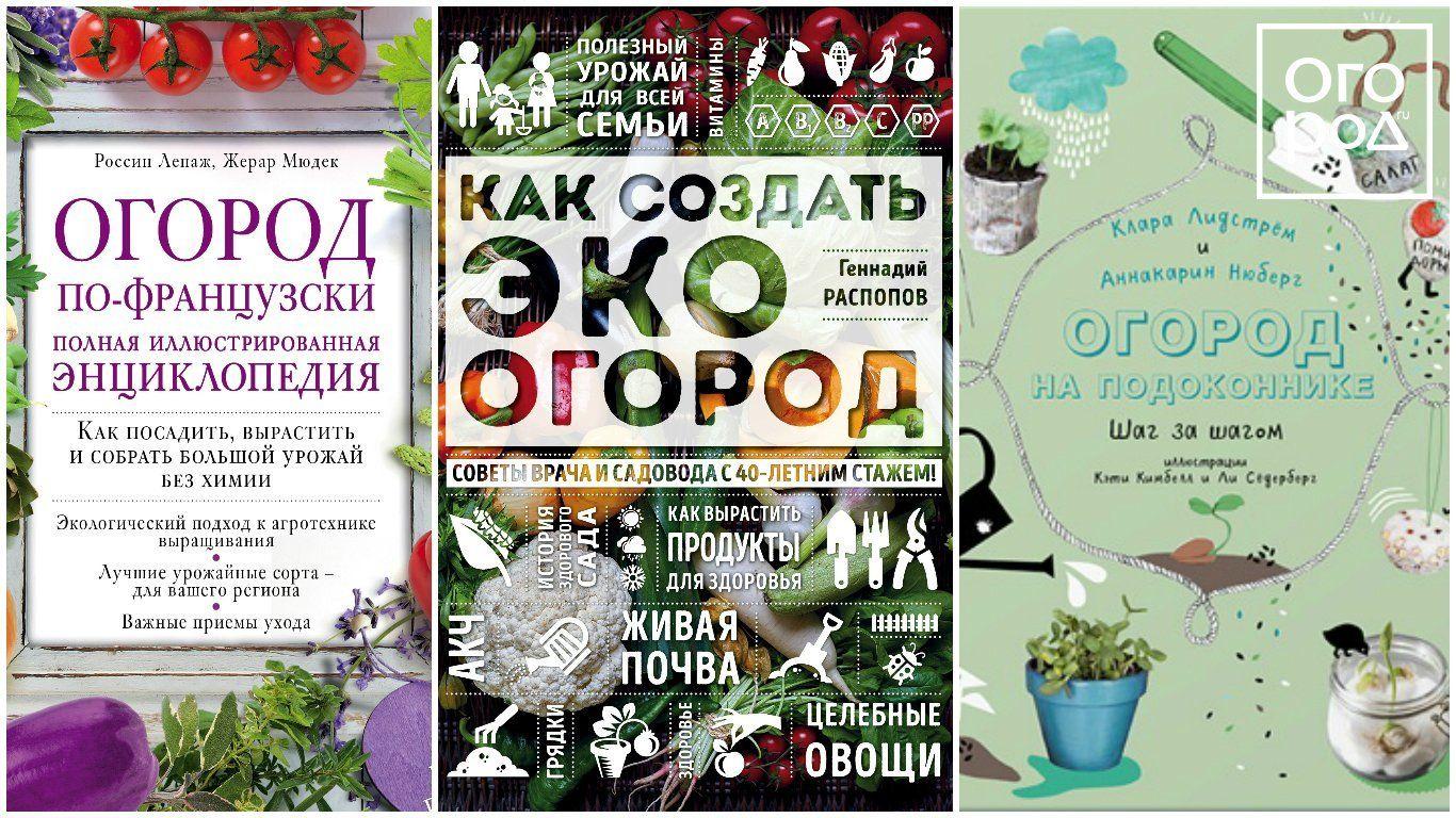 книги по садоводству, книги сад огород, подарок