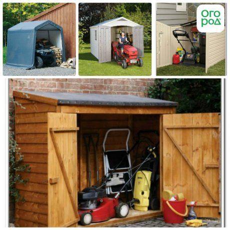 гараж для газонокосилки