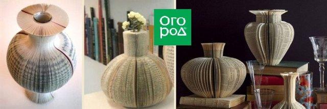 вазы из старых книг