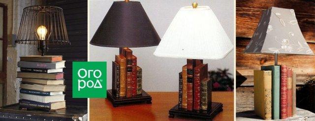 настольный лампы из книг