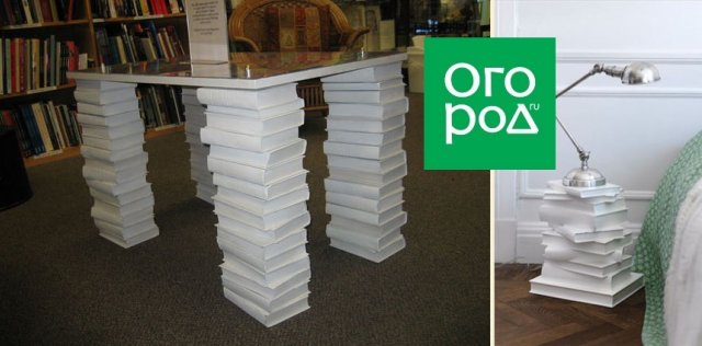 стол из книг