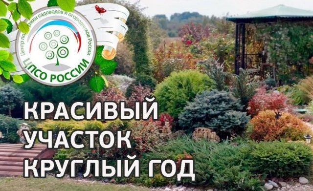 логотип Центра поддержки садоводов и огородников России