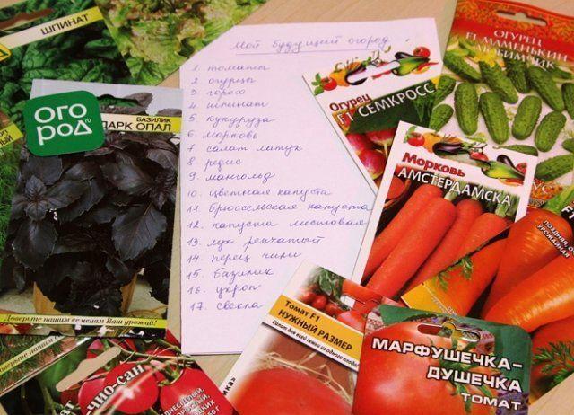 Список любимых овощей