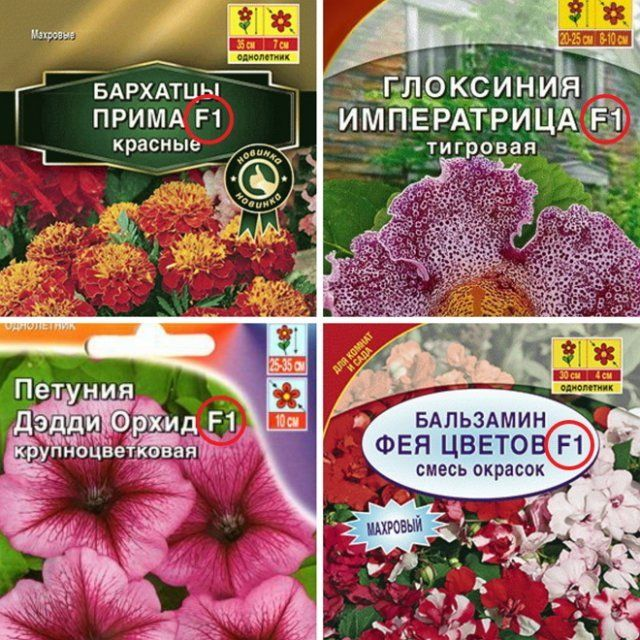 Упаковки семян цветов