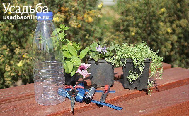 пластиковая бутылка, растения в горшках, ножницы, маркер