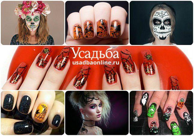 макияж и маникюр на хэллоуин