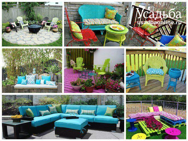 Патио с цветной мебелью