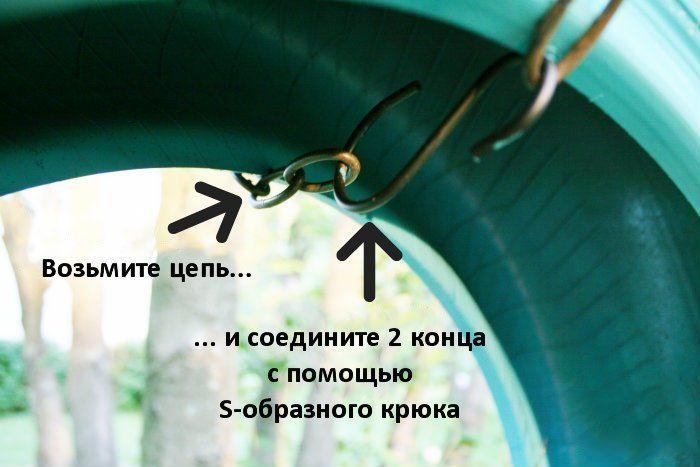 Подвесить покрышку на дерево совсем не сложно, нужны только цепь и крюк