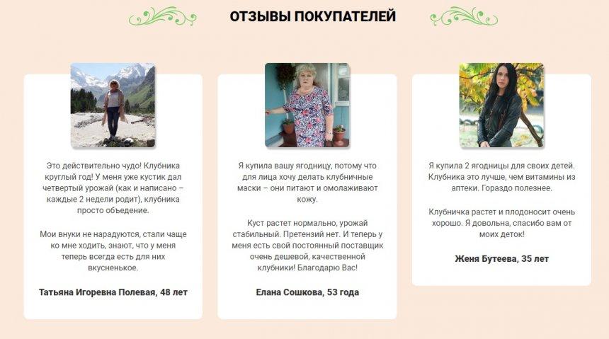 Фотографии и отзывы с сайта dly-dachi.ru/yagodi-doma/