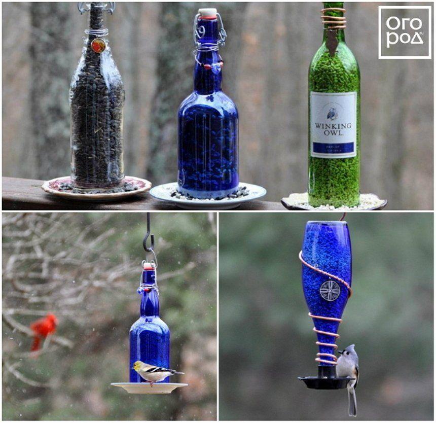 Кормушка для птиц из винной бутылки